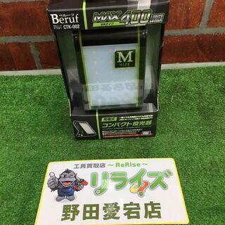 【複数在庫有り!】ミツトモ CTK-002 コンパクト投光器M【...