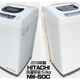 (7559)2018年製・美品】日立/HITACHI 洗濯機 N...