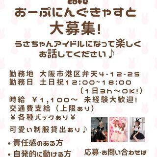 【地域初!】コンカフェでのオープニングスタッフ大募集!
