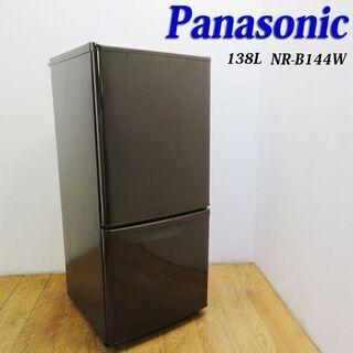 配達設置無料! Panasonic 希少ブラウンカラー 138L...