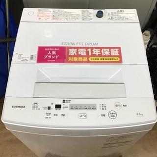 【取りに来れる方限定】TOSHIBAの全自動洗濯機です!!