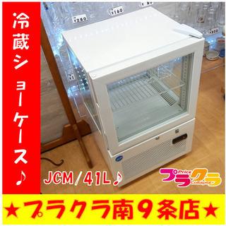 G4690 カード利用可能 3ヶ月保証 冷蔵ショーケース JCM...