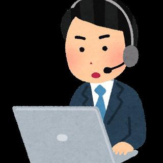 【コールセンタースタッフ・未経験OK】選べるキャリア★完全…