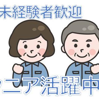 【熊本市東区】精肉コーナーでのパック詰め陳列業務 朝から4時間