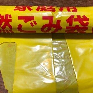 飯塚市 家庭用ごみ袋(大)と交換してください