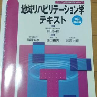 【ネット決済】地域リハビリテーション学テキスト【新古品】