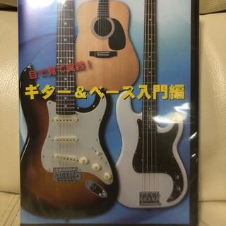 ギター&ベース入門DVD