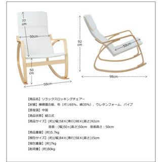 【ネット決済・配送可】ロッキングチェアー