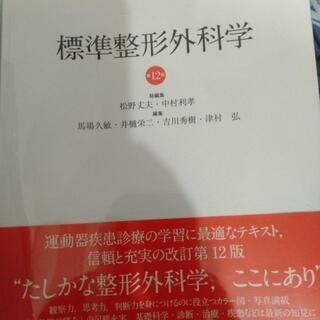 【ネット決済】標準整形外科学 第13版
