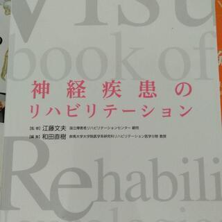 【ネット決済】神経疾患のリハビリテーション