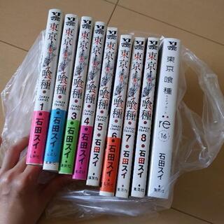 東京喰種 8巻セット