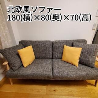 【ネット決済・配送可】北欧風ソファー