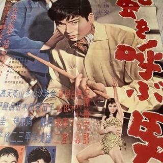 昭和30年代劇場公開石原裕次郎ポスター