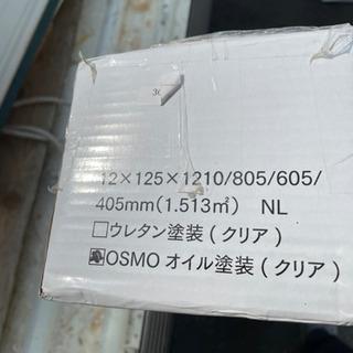 【ネット決済】フローリング材 新品