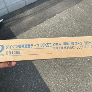 【ネット決済・配送可】ダイケン 気密遮音テープ新品未使用