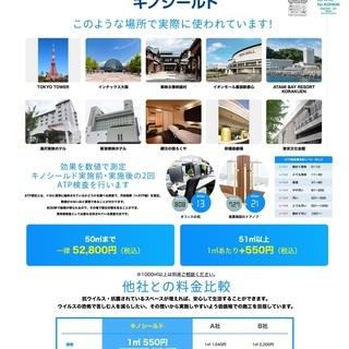 建物まるごと抗ウイルス・抗菌コート施工(50㎡まで) 価格48,...