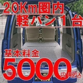 軽バン1台20Kmまで5000円❗安さと上質をめざして❗❗