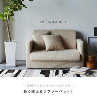 【ネット決済】【使用1年弱】ソファーベッド 美品