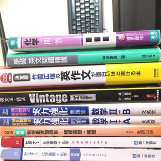 【ネット決済】大学受験 参考書11冊(個売り可)