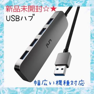 新品 USBハブ