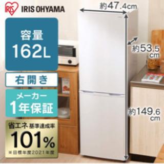 【6/25まで】アイリスオーヤマ 冷蔵庫 162L スリム ホワ...