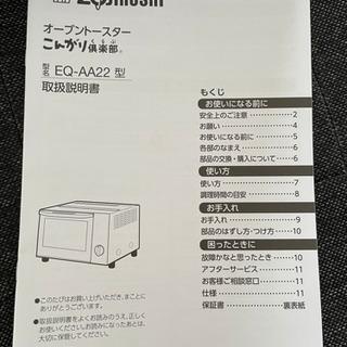 【ネット決済・配送可】オーブントースター