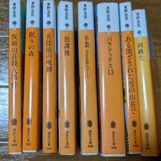 東野圭吾 文庫本 1冊80円 ミステリー 小説