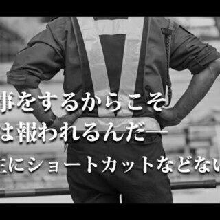 『全盛期? これからだよ』経験問わず大募集!仕事数は業界TOP☆...