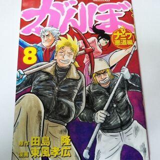 がんぼ ナニワ悪道編 8巻