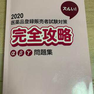 ズルい! 完全攻略 問題集 2020 登録販売者試験