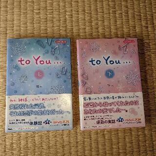 ノンフィクション小説「to You… ノンフィクション 」上下