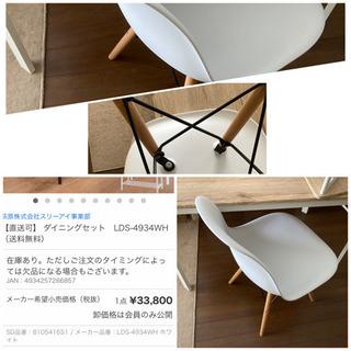 ダイニングテーブル3点セット+イームズ椅子