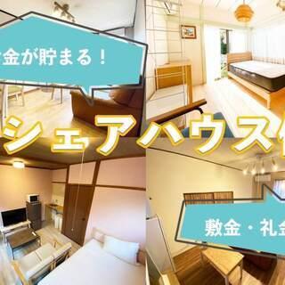 《京都市内24のシェアハウス住み放題》