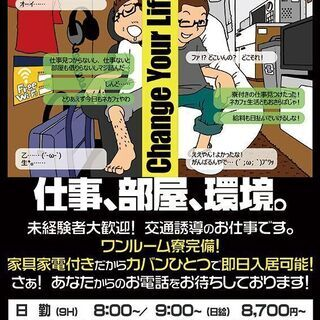 未経験者大歓迎(*^-^*)髪色・髭・ピアス自由!!お気軽にお電...
