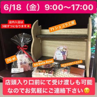 6/18(金)9:00〜17:00