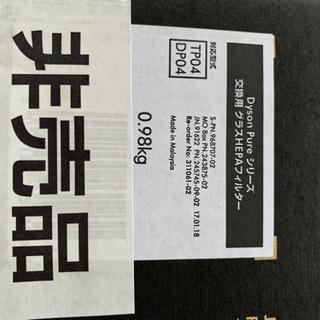 【ネット決済】ダイソン pureシリーズ 交換フィルター