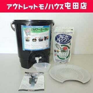 生ゴミ処理バケツ EMワーカー15L 肥料 サンコープラスチック...