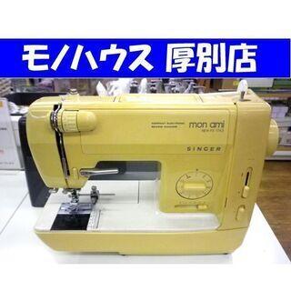 SINGER NEW FX 1743 家庭用ミシン シンガー mon ami ハンドクラフト 手工芸 アンティーク ケース付き 札幌 厚別店の画像