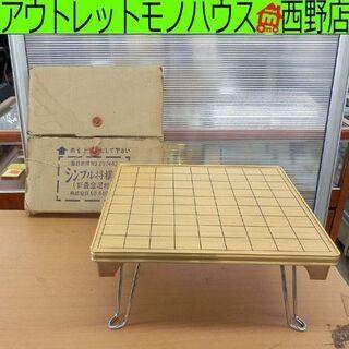 将棋盤 折り畳み 折り畳み可能 折りたたみ コンパクト 小さめ ...