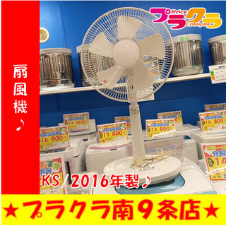G4695 カード利用 3ヶ月保証 扇風機 KS YF-3…