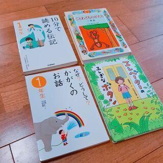 小学1年生向けの本4冊セット☆ことわざものがたり/なぜ?ど…