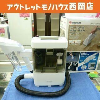 アイリスオーヤマ/IRISOHYAMA  リンサークリーナー 2...