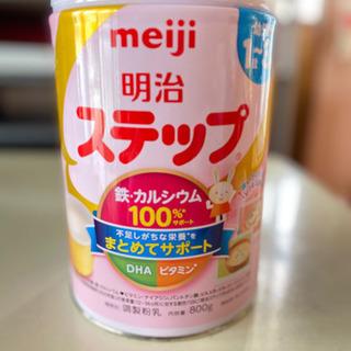 【ネット決済】ステップ 粉ミルク
