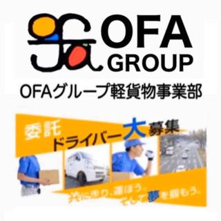 『延岡市』配達ドライバー募集‼️ 軽貨物 OFAグループ 《月収...