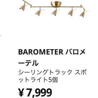 【ネット決済・配送可】IKEA シーリング スポットライト