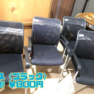 イス(ブラック) 一脚 ¥800円【C5-618】