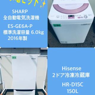 2018年製❗️割引価格★生活家電2点セット【洗濯機・冷蔵…