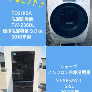 515L ❗️送料無料❗️特割引価格★生活家電2点セット【…