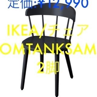 IKEA チェア/OMTANKSAM*2脚の画像