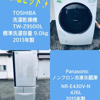 426L ❗️送料無料❗️特割引価格★生活家電2点セット【…